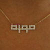Necklace Name-Medium